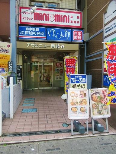 170826-101ゆで太郎(S)