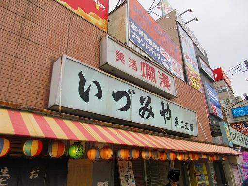 170901-001いづみや(S)