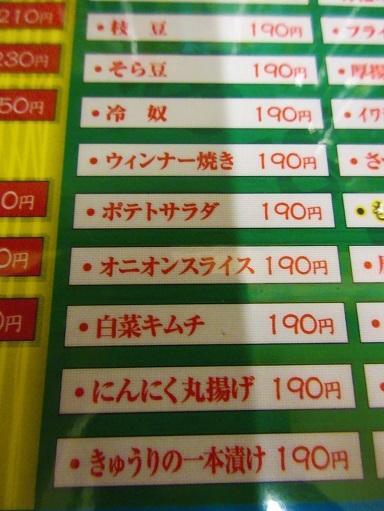 170902-304食べ物メニュー(S)