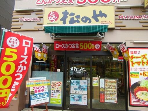 170903-001松のや(S)