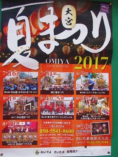 170903-202夏祭り(S)