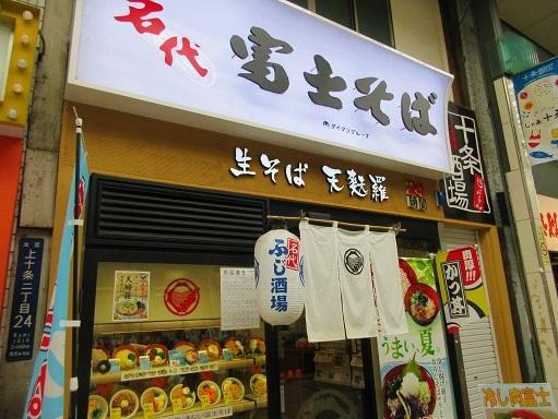 170909-101富士そば(S)