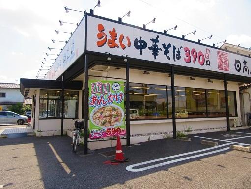 170910-101日高屋(S)