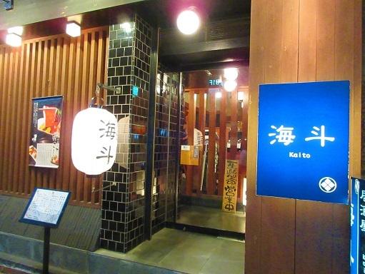 170915-021海斗(S)
