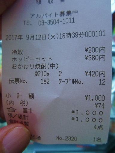 170915-010千円(S)