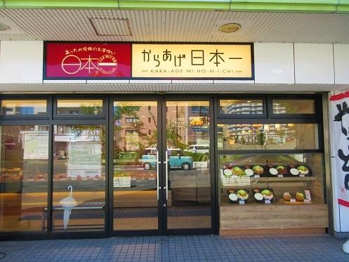 170918-101からあげ日本一(S)