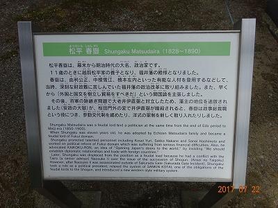 fukui_022.jpg