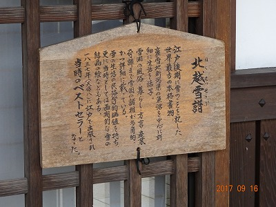 minamiuonuma_010.jpg