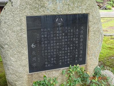 nagaoka_012.jpg
