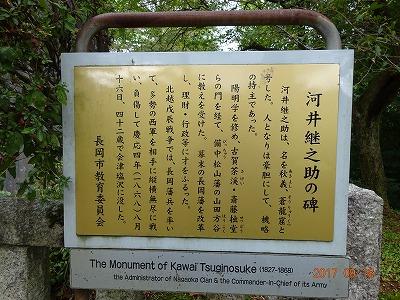 nagaoka_071.jpg