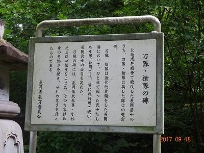 nagaoka_074.jpg