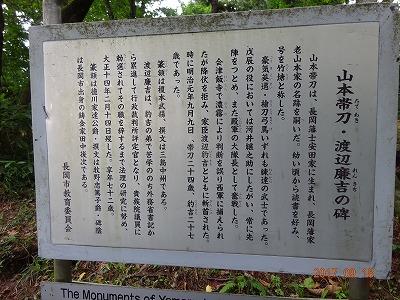 nagaoka_077.jpg