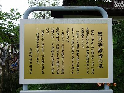 nagaoka_084.jpg