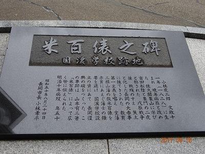 nagaoka_097.jpg