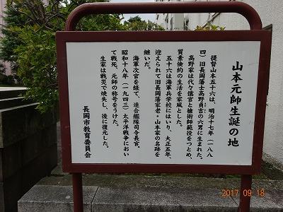 nagaoka_102.jpg