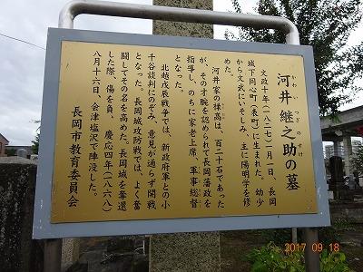 nagaoka_119.jpg