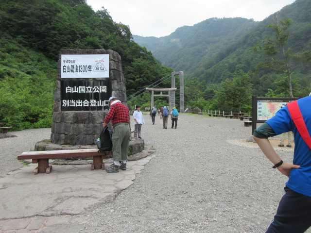 IMG1314JPG別当出会登山口スタート