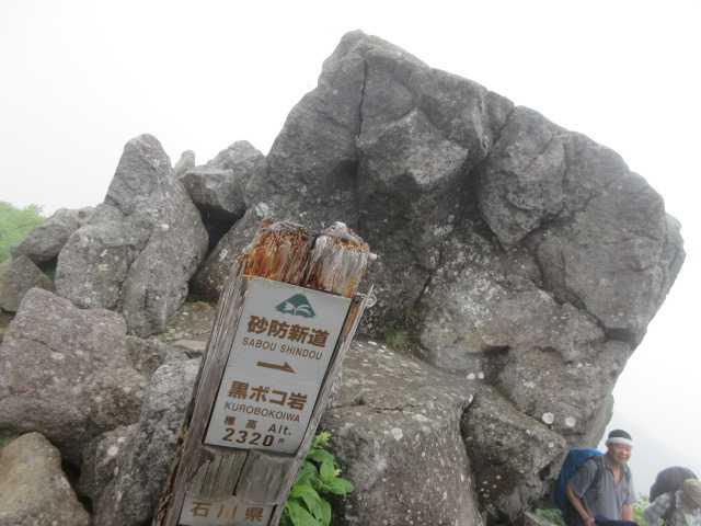 IMG1374JPG黒ぼこ岩