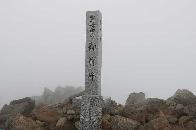 IMG3268JPG白山山頂2702m