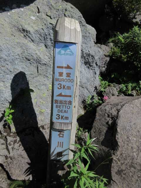 IMG1476JPG仙人岩は中間点