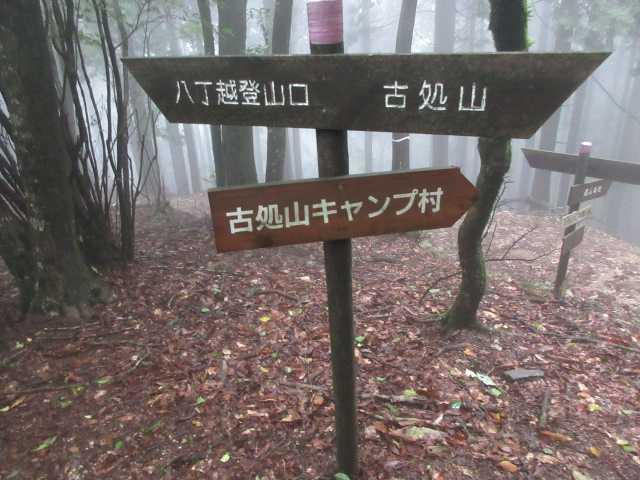 IMG1617JPG八丁越え分かれ