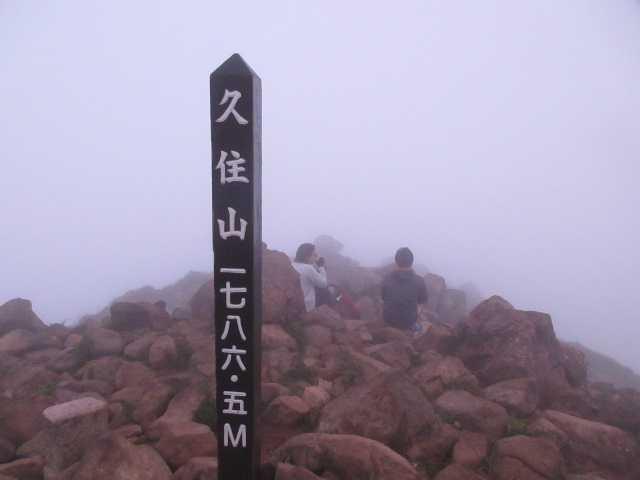 IMG1728JPG濃霧の久住山