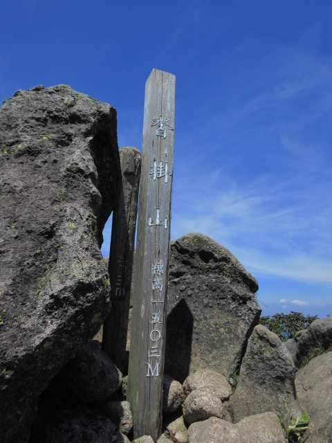 IMG1811JPG岩峰の沓掛山