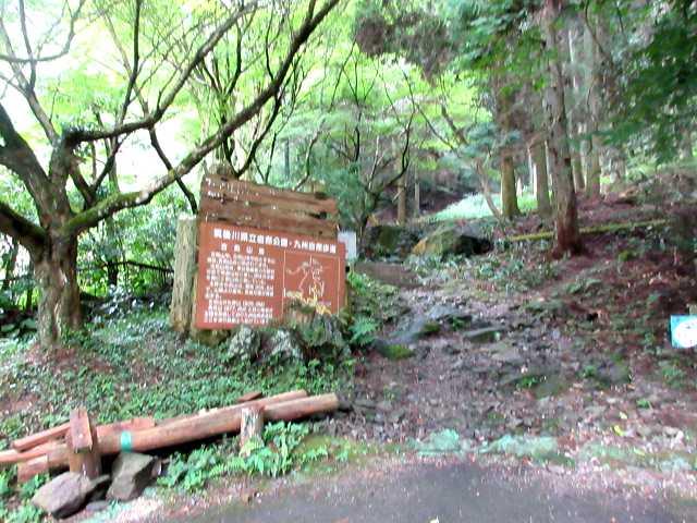 IMG1856JPG登山口にゴール