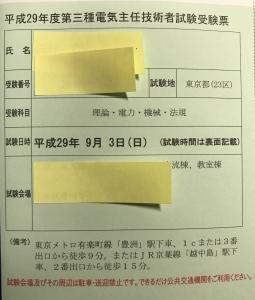 電験三種受験票