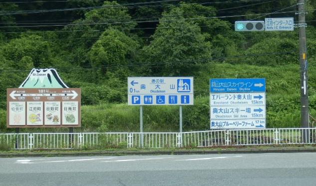 7.1蒜山PA (7)