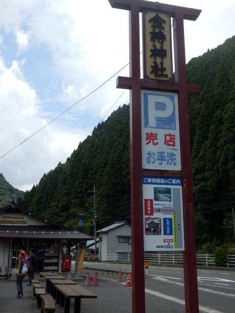 7.1金持ち神社 (2)_resized