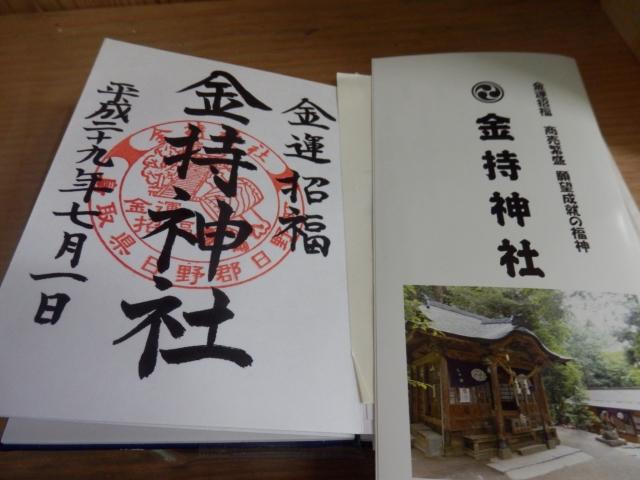 7.1金持ち神社 (19)_resized