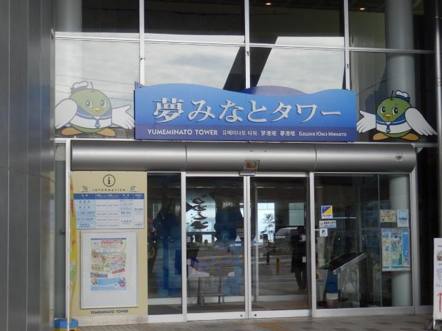 7.1夢みなとタワー (3)_resized