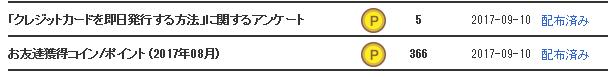 スクリーンショット (90)