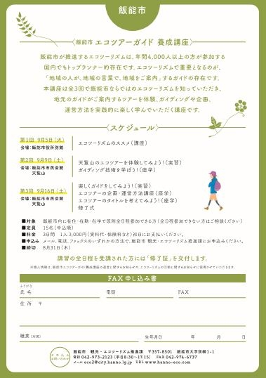 ☆2017 08 08 エコツアーガイド養成講座2