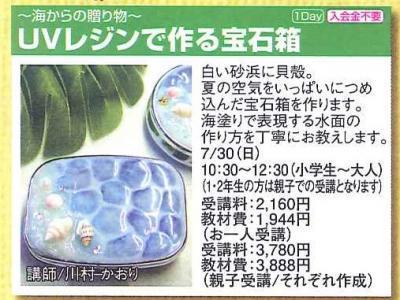 2017年夏号広告SCC北砂 ~海からの贈り物~ UVレジンで作る宝石箱