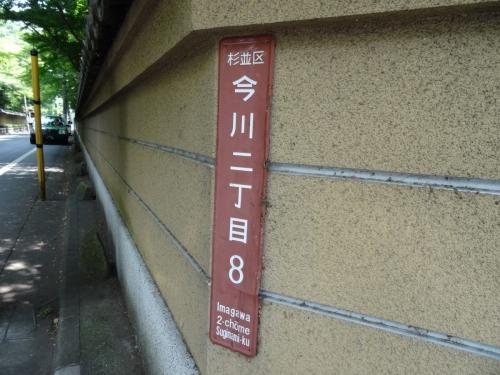 6今川 (1200x900)