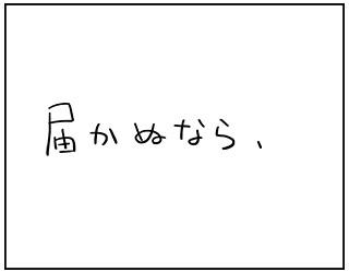 todokanu2.jpg