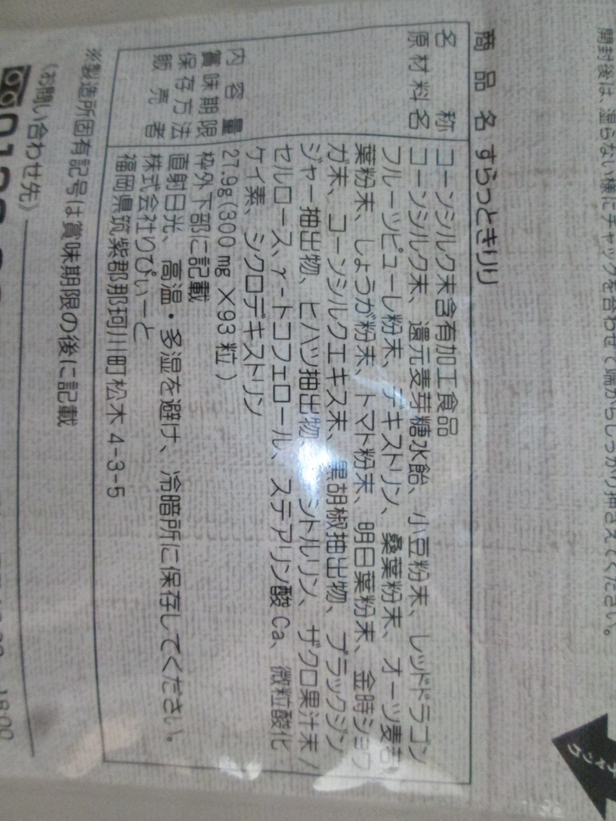 IMG_3778すらっと (3)