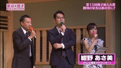 170802 紺野あさ美 (5)