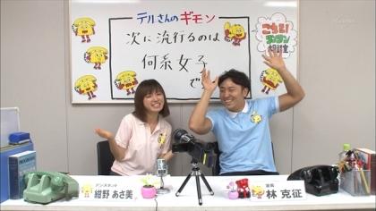 170816 紺野あさ美 (2)