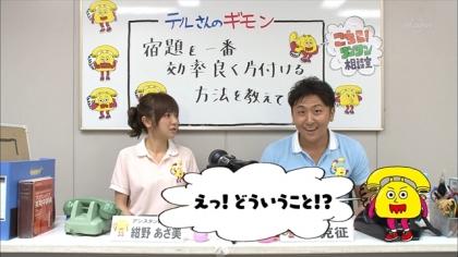 170827 紺野あさ美 (2)
