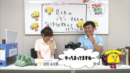 170828 紺野あさ美 (2)