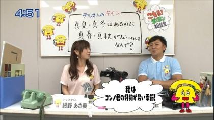 170909 紺野あさ美 (3)