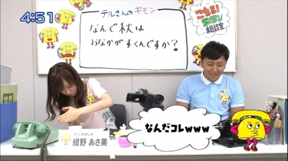 170919 紺野あさ美 (4)