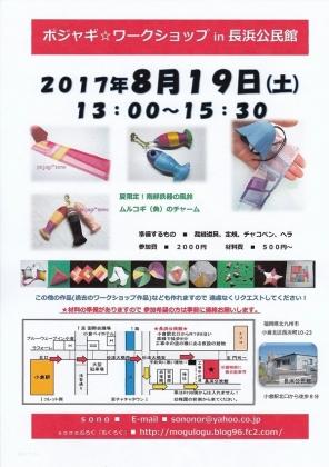 長浜公民館ポジャギワークショップ 2017-9