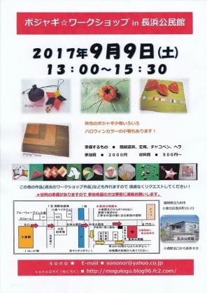 長浜公民館ポジャギワークショップ 2017年9月