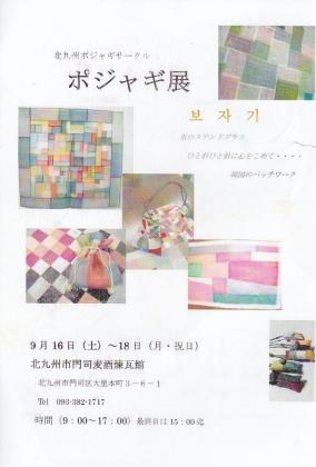 北九州 ポジャギサークル 展示会