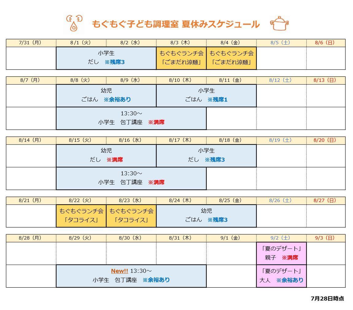 8月以降~夏休みカレンダー