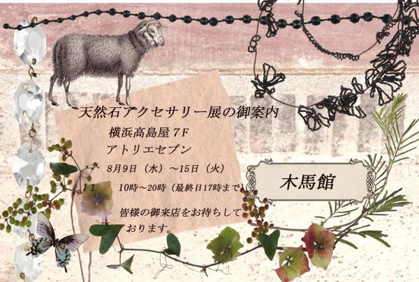 横浜高島屋DMポストカード